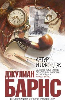 Артур и Джордж обложка книги
