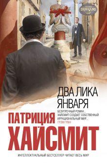 Хайсмит П. - Два лика января обложка книги