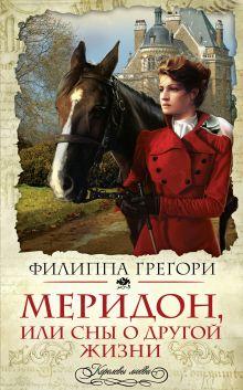 Меридон, или Сны о другой жизни обложка книги