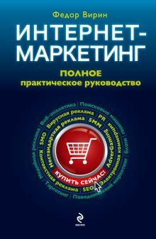 Интернет-маркетинг: полный сборник практических инструментов. 2-е издание обложка книги