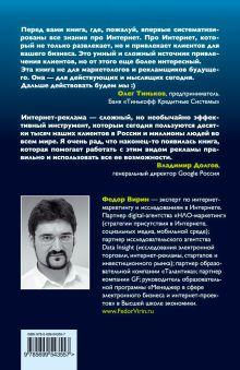 Обложка сзади Интернет-маркетинг: полный сборник практических инструментов. 2-е издание Вирин Ф.