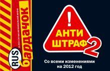 Антиштраф-2 (со всеми изменениями на 2012 год)