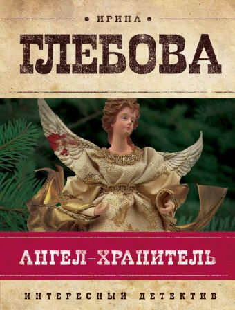 Ангел-хранитель Глебова И.Н.