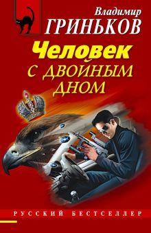 Гриньков В.В. - Человек с двойным дном обложка книги