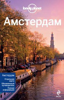 - Амстердам обложка книги