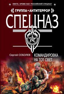 Соболев С.В. - Командировка на тот свет обложка книги