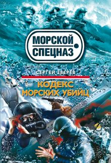 Кодекс морских убийц