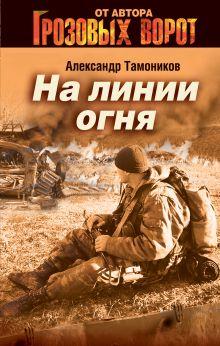 Тамоников А.А. - На линии огня обложка книги
