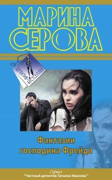 Серова М.С. - Фантазии господина Фрейда обложка книги