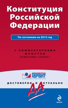 Обложка Конституция Российской Федерации. По состоянию на 2012 год. С комментариями юристов
