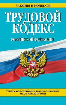 Обложка Трудовой кодекс Российской Федерации: текст с изм. и доп. на 20 мая 2014 г.