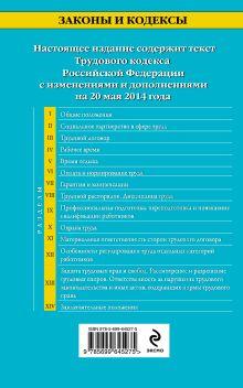 Обложка сзади Трудовой кодекс Российской Федерации: текст с изм. и доп. на 20 мая 2014 г.