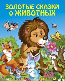 - Золотые сказки о животных (ст.изд. Китай) обложка книги
