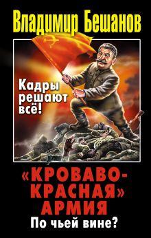 Бешанов В.В. - «Кроваво-Красная» Армия. По чьей вине? обложка книги