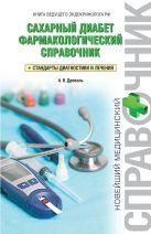 Древаль А.В. - Сахарный диабет. Фармакологический справочник' обложка книги