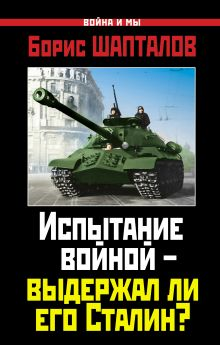 Шапталов Б.Н. - Испытание войной – выдержал ли его Сталин? обложка книги