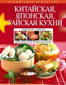 - Китайская, японская, тайская кухни обложка книги