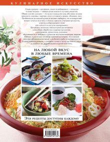 Обложка сзади Китайская, японская, тайская кухни