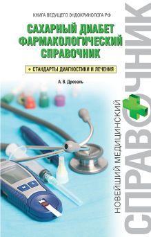 Сахарный диабет. Фармакологический справочник обложка книги