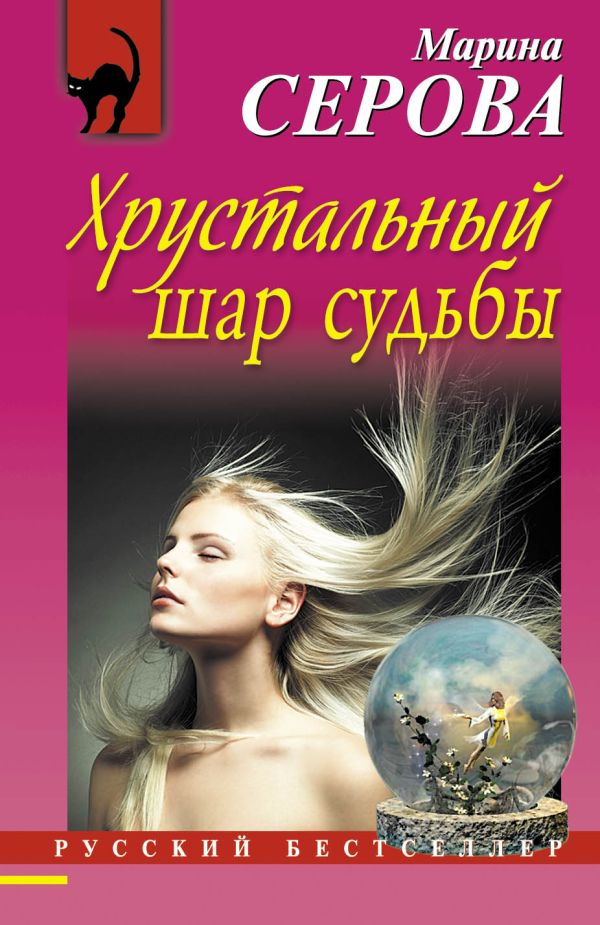 Хрустальный шар судьбы Серова М.С.
