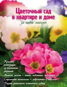 Власова Н. - Цветочный сад в квартире и доме за пять минут обложка книги