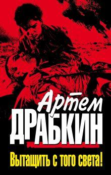Драбкин А. - Вытащить с того света! обложка книги