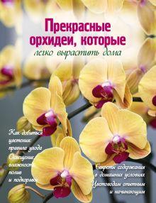 - Прекрасные орхидеи, которые легко вырастить дома обложка книги