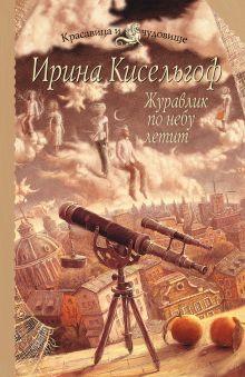 Кисельгоф И. - Журавлик по небу летит обложка книги