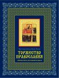 Торжество православия: Основы веры для новоначальных (книга + икона)