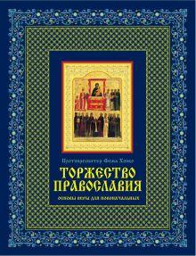 Фома (Хопко), протопресвитер - Торжество православия: Основы веры для новоначальных (книга + икона) обложка книги