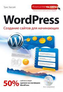 WordPress. Создание сайтов для начинающих + CD