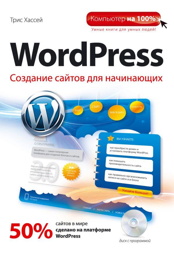 WordPress. Создание сайтов для начинающих + CD Хассей Т.