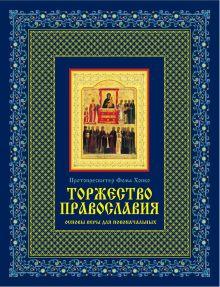 Протопресвитер Фома Хопко - Торжество православия: Основы веры для новоначальных обложка книги