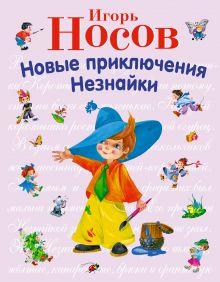 Обложка Новые приключения Незнайки Игорь Носов