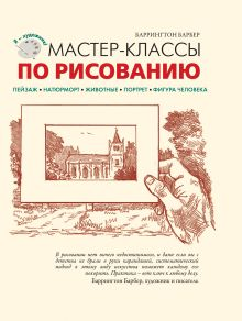 Барбер Б. - Мастер-классы по рисованию обложка книги