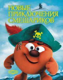 - Новые приключения Смешариков обложка книги