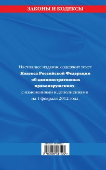 Обложка сзади Кодекс Российской Федерации об административных правонарушениях : текст с изм. и доп. на 1 февраля 2012 г.