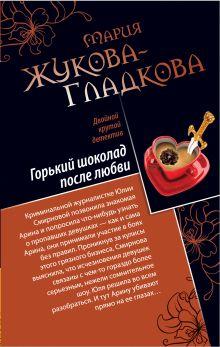 Обложка Горький шоколад после любви. Выйти замуж за олигарха Мария Жукова-Гладкова