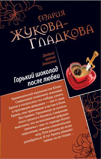 Горький шоколад после любви. Выйти замуж за олигарха Жукова-Гладкова М.