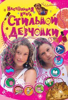 - 9+ Настольная книга стильной девчонки обложка книги