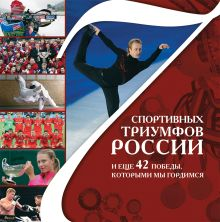 - 7 спортивных триумфов России и еще 42 победы, которыми мы гордимся обложка книги