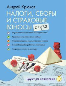 Налоги, сборы и страховые взносы с нуля обложка книги