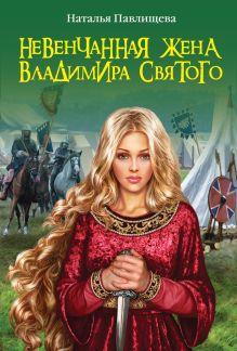 Павлищева Н.П. - Невенчанная жена Владимира Святого обложка книги