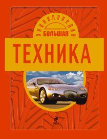 Паркер С. - 10+ Техника обложка книги