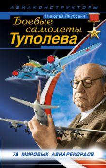 Якубович Н.В. - Боевые самолеты Туполева обложка книги