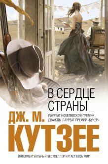 Кутзее Дж.М. - В сердце страны обложка книги