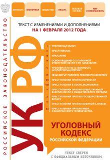 Обложка Уголовный кодекс Российской Федерации : текст с изм. и доп. на 1 февраля 2012 г.