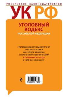 Обложка сзади Уголовный кодекс Российской Федерации : текст с изм. и доп. на 1 февраля 2012 г.