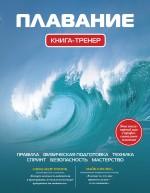 Павел Нечунаев - Плавание. Книга-тренер обложка книги