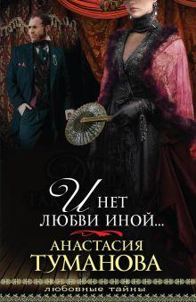 Обложка И нет любви иной... Анастасия Туманова